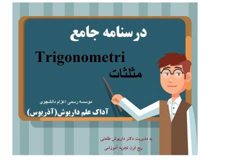 درسنامه جامع- مثلثات- Trigonometri-  کنکور ترکیه