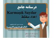 درسنامه جامع- اعداد مختلط- Karmasik Sayilar –  کنکور ترکیه