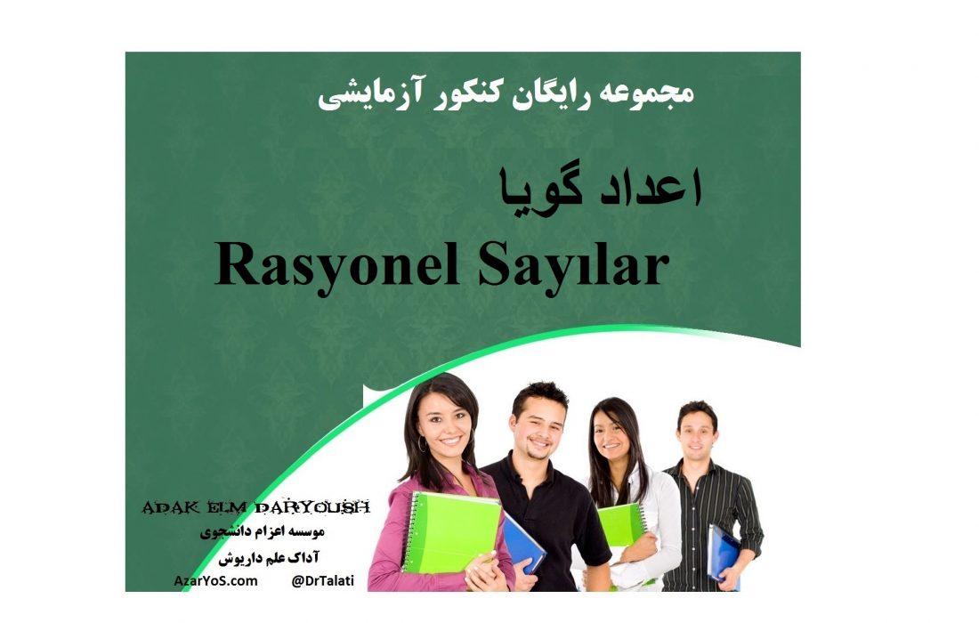 Rasyonel Sayilar – اعداد گویا- بخش کنکور آزمایشی رایگان