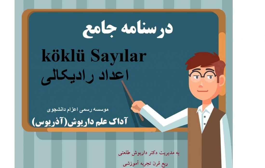 درسنامه جامع- اعداد رادیکالی- koklu Sayilar-  کنکور ترکیه