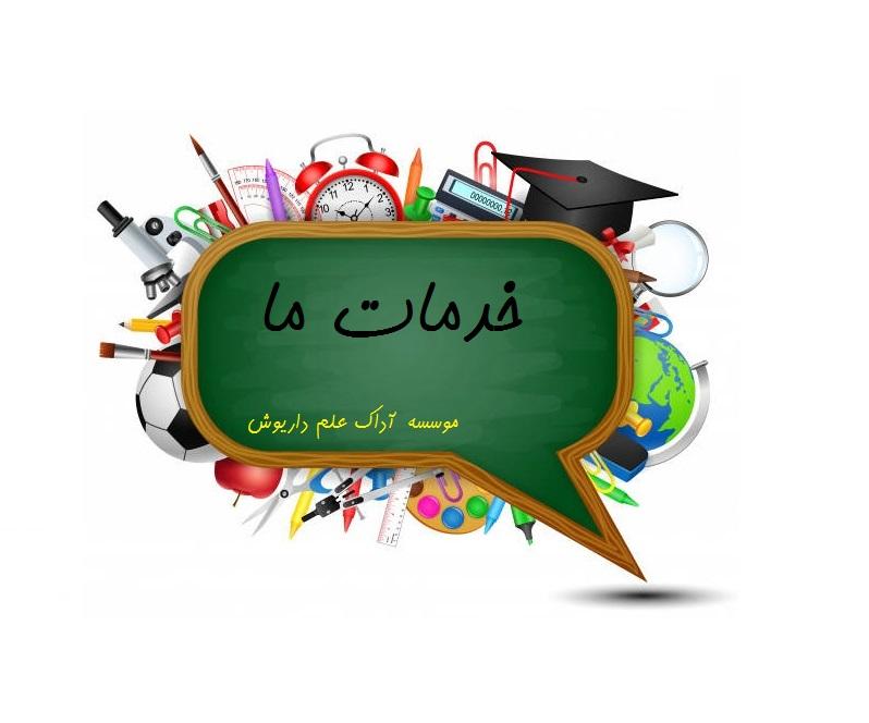 خدمات آموزشی موسسه آداک علم