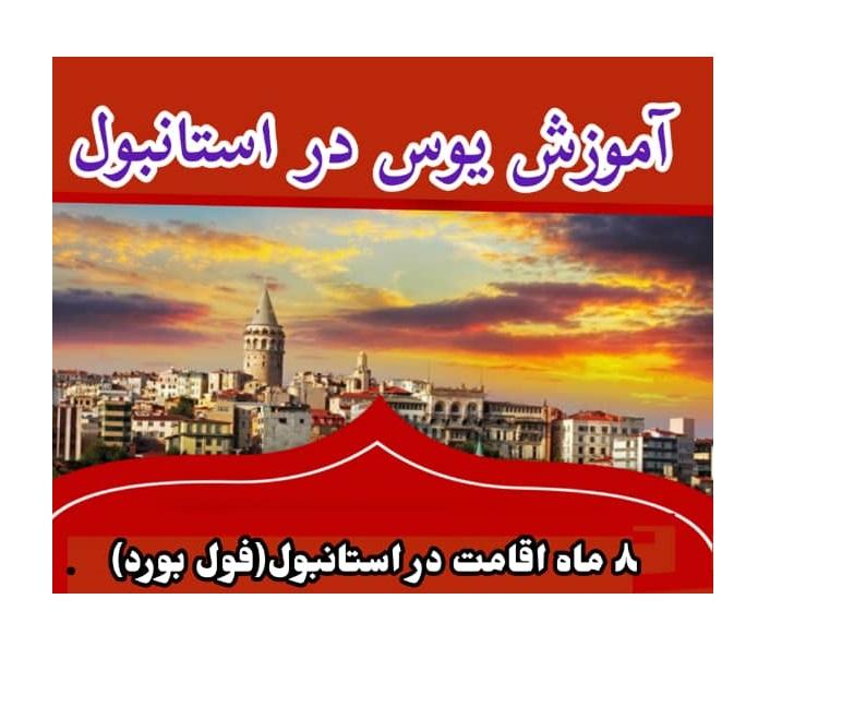 دوره آموزشی کنکور ترکیه در استانبول ۲۰۲۲