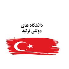لیست بهترین دانشگاه های ترکیه